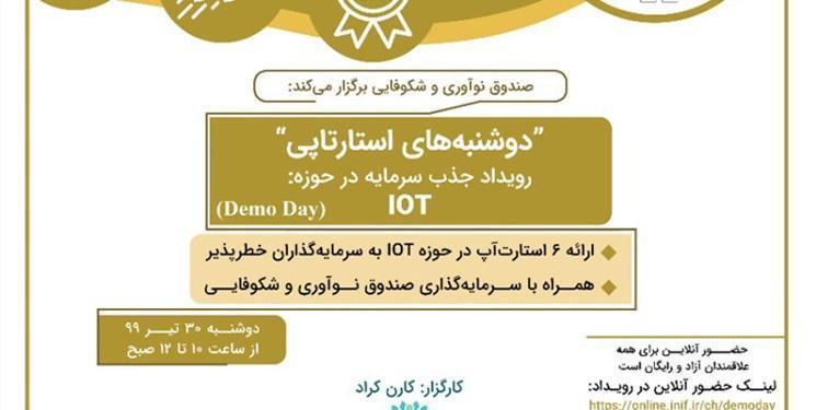 رویداد آنلاین جذب سرمایه در حوزه اینترنت اشیا IOT برگزار می گردد